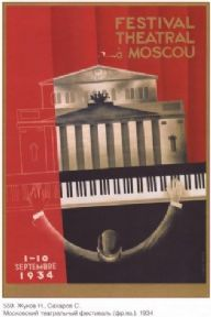 Vintage Russian culture poster - Theatre festival Moscow